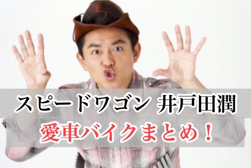 スピードワゴン井戸田のバイクまとめ