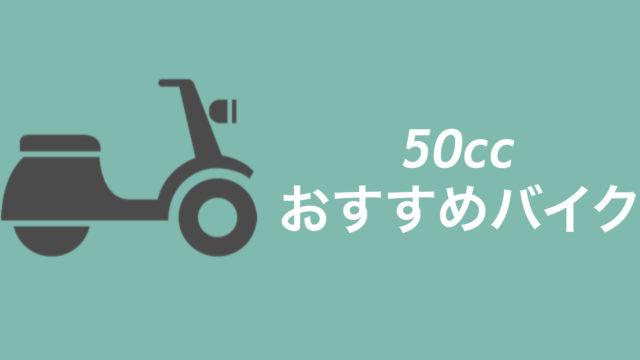 50cc・原付バイクのおすすめ